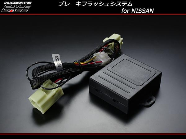 日産 ブレーキ フラッシュ システム エマージェンシー I-308