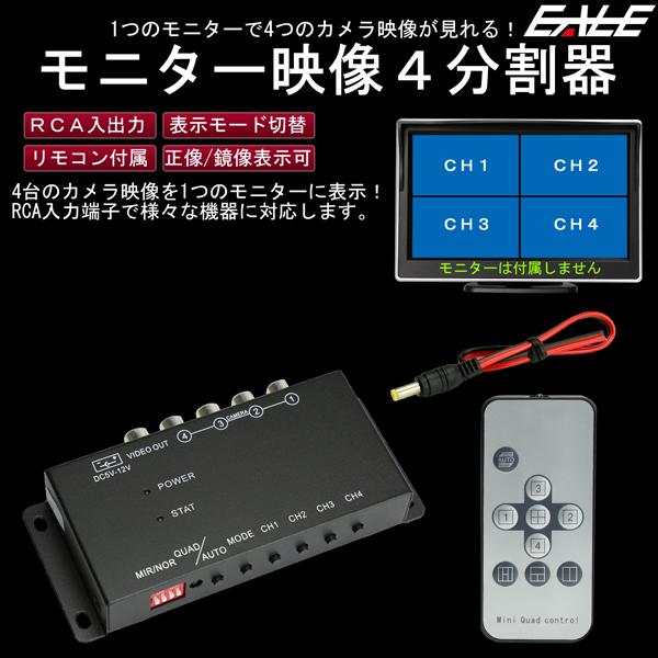 モニター映像4分割器 RCA 4入力 1出力 4台のカメラ映像を1画面に表示 正像 鏡像 切替 リモコン付き DC12V I-313