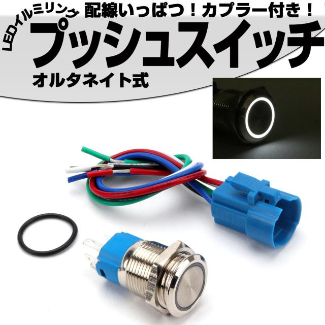 【ネコポス可】 プッシュスイッチ 18mm オルタネイト式  LEDリング付き 5色 配線カプラー付 DC12V 防滴 ステンレス製 I-316