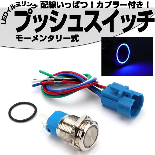 【ネコポス可】 プッシュスイッチ 18mm モーメンタリー式  LEDリング付き 5色 ポチガー ウチガー 配線カプラー付 DC12V 防滴 ステンレス製 I-318