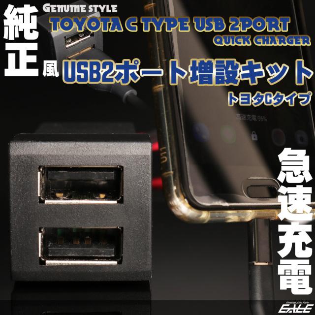 純正風 USBポート 増設キット トヨタ Cタイプ 2ポート 急速充電 スイッチホール 汎用 I-319