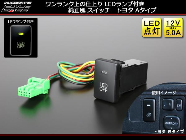 純正風スイッチ トヨタAタイプ LEDイルミ付き 汎用型 ( I-330 )