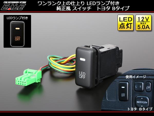 純正風 スイッチ トヨタ Bタイプ LEDイルミ付き 汎用型 ( I-331 )