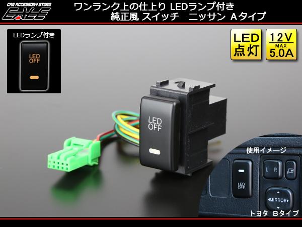 純正風 スイッチ ニッサン Aタイプ LEDイルミ付き 汎用型 ( I-332 )