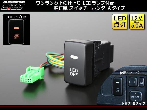 純正風 スイッチ ホンダ Aタイプ LED イルミ付き 汎用型 ( I-333 )