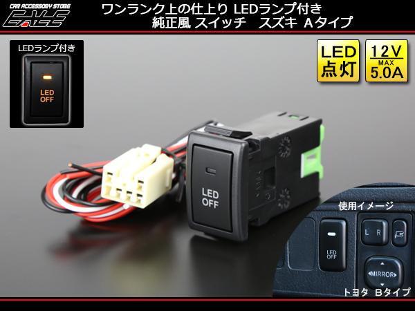 純正風 スイッチ スズキ Aタイプ マツダ LED イルミ付き 汎用型 ( I-334 )