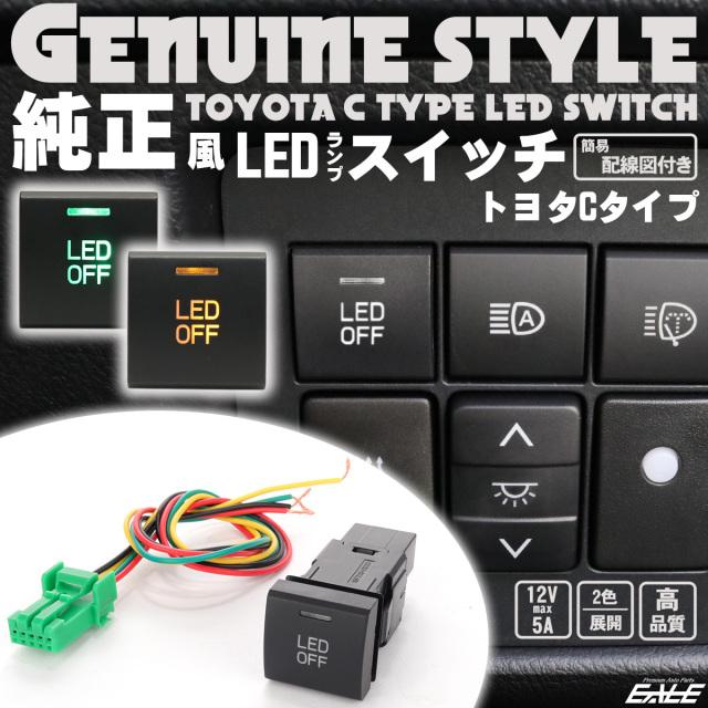 純正風 スイッチ トヨタ Cタイプ LEDイルミネーション付き 汎用型 2色 I-336