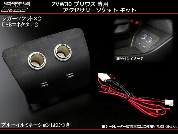ZVW30 プリウス USBポート シガーソケット 電源増設キット ( I-340 )
