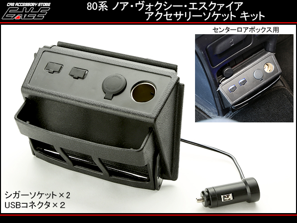 80系 ノア・ヴォクシー・エスクァイア USBポート シガー 電源増設キット I-342