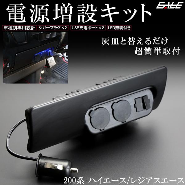 200系 ハイエース レジアスエース 電源増設キット 2.1A USB給電ポート付き スマホの充電に 車種別設計 1型〜4型対応 I-343