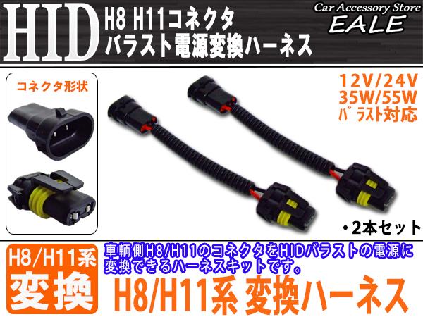 【ネコポス可】 HID 汎用H8・H11 バラスト電源変換ハーネス 2本 35W 55W ( I-35 )