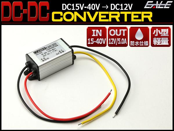 防水 小型 DC-DCコンバーター 24V(15V-40V)→12V 5.0A I-353