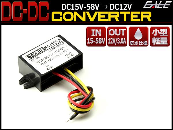 防水 DC-DCコンバーター 24V 36V 48V(15V-58V)→12V 3.0A I-356