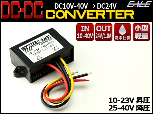 DC-DCコンバーター 10V-40V→24V 1.0A 昇圧器 降圧器 I-357