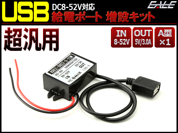汎用 USB増設キット A型×1ポート DC8-52V対応 出力5V/3A I-358