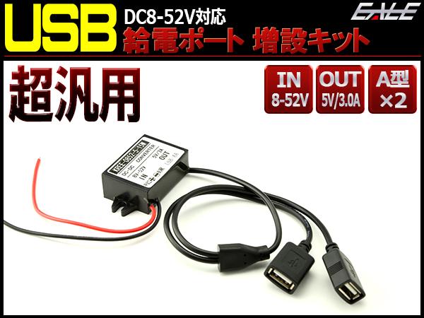 汎用 USB増設キット A型×2ポート DC8-52V対応 出力5V/3A I-359