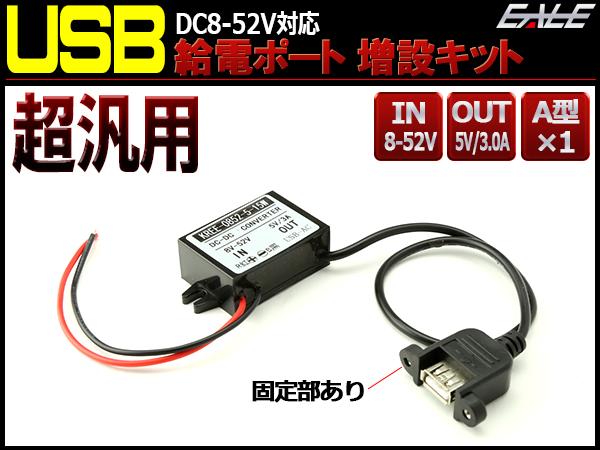 汎用 USB増設キット A型 固定部付 DC8-52V対応 出力5V/3A I-360