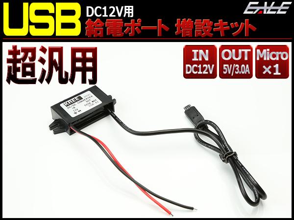 汎用 DC12V マイクロUSB 増設キット 出力5V/3A スマホやタブレットの充電に I-362