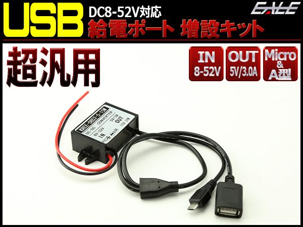汎用 A型+マイクロ USB増設キット DC8-52V対応 出力5V/3A I-364