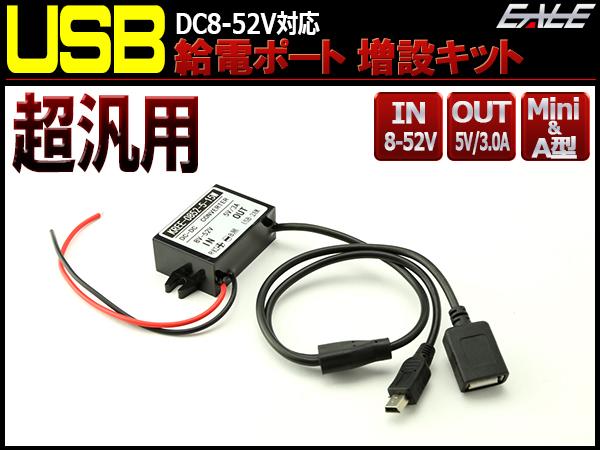 汎用 A型+ミニ USB増設キット DC8-52V対応 出力5V/3A I-365