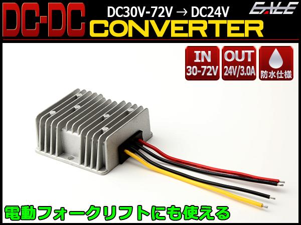 48V対応 DC-DCコンバーター 30V-72V→24V 3A デコデコ 電動フォークリフトにも使える 防水型 I-369
