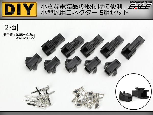 【ネコポス可】 小型汎用コネクター 2極 細線用 オス・メス 5組セット ( I-37 )