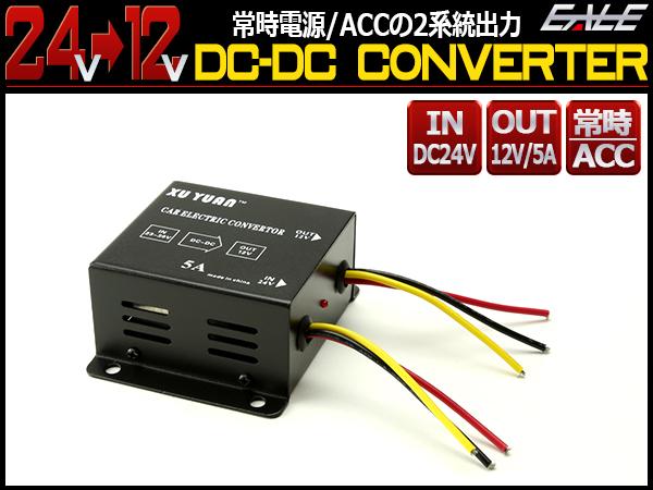 DC-DCコンバーター 24V→12V 5A 常時電源 ACC 2系統出力 I-375