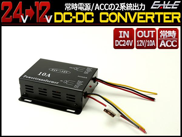 DC-DCコンバーター 24V→12V 10A 常時電源 ACC 2系統出力 I-376