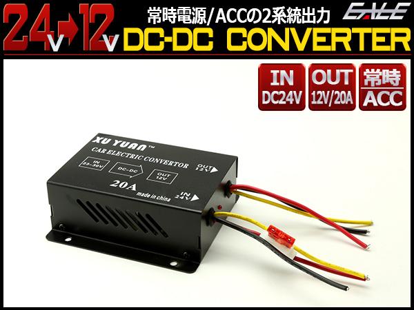 DC-DCコンバーター 24V→12V 20A 常時電源 ACC 2系統出力 I-378