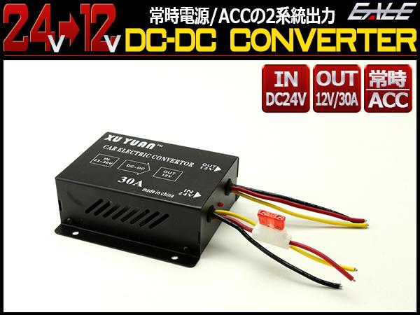 DC-DCコンバーター 24V→12V 30A 常時電源 ACC 2系統出力 I-379