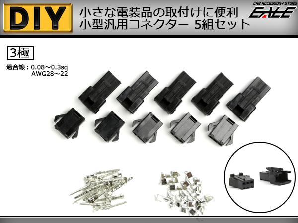 小型汎用コネクター 3極 細線用 オス・メス 5組セット ( I-38 )