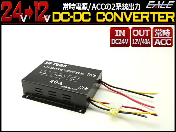 DC-DCコンバーター 24V→12V 40A 常時電源 ACC 2系統出力 I-380