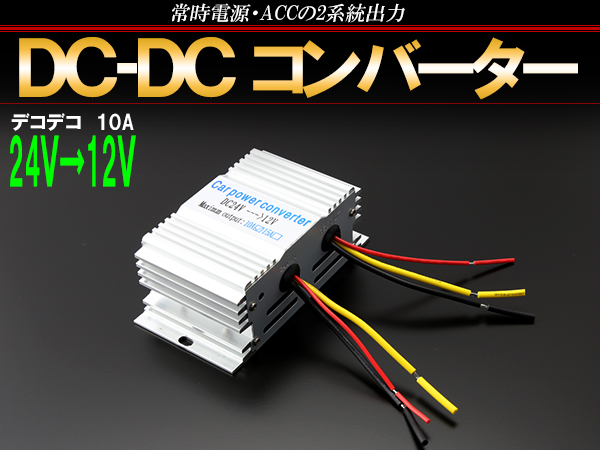 24V→12V 10A DC-DCコンバーター 常時電源 ACC 2系統出力 I-382