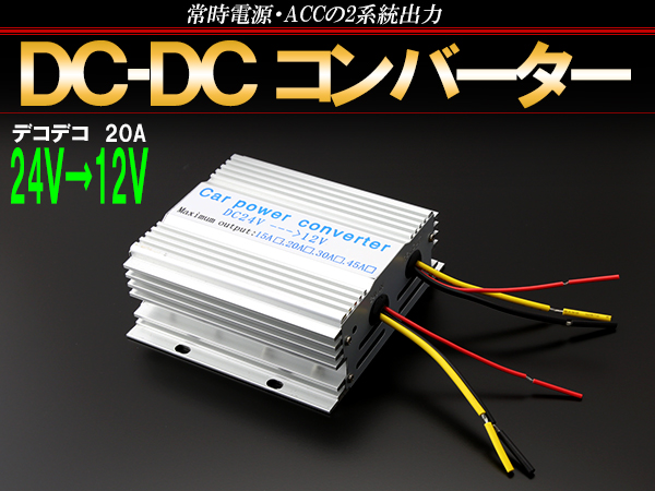 24V→12V/20A DC-DCコンバーター 常時電源/ACC 2系統出力 I-384