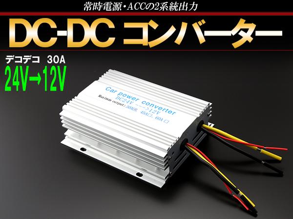 24V→12V/30A DC-DCコンバーター 常時電源/ACC 2系統出力 I-385