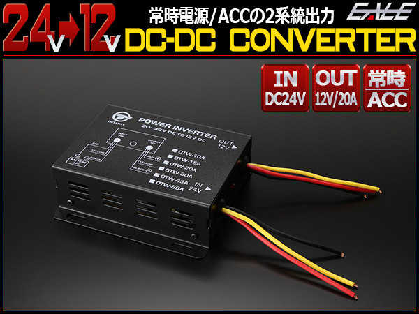 DC-DCコンバーター 24V→12V/20A 常時電源/ACC 2系統出力 I-388