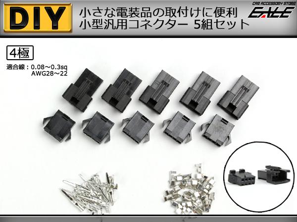 小型汎用コネクター 4極 細線用 オス・メス 5組セット ( I-39 )