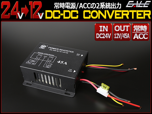DC-DCコンバーター 24V→12V 45A 常時電源 ACC 2系統出力 I-390
