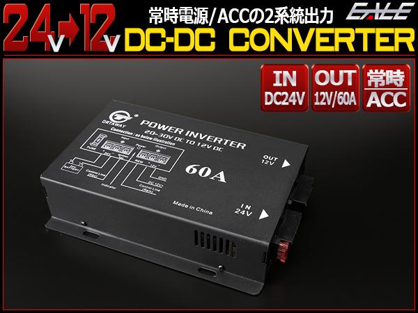 DC-DCコンバーター 24V→12V 60A 常時電源 ACC 2系統出力 I-391