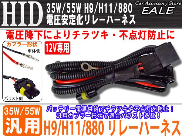 12V用 35W/55W HID 電圧安定化リレーハーネス H9/H10/880等 ( I-4 )