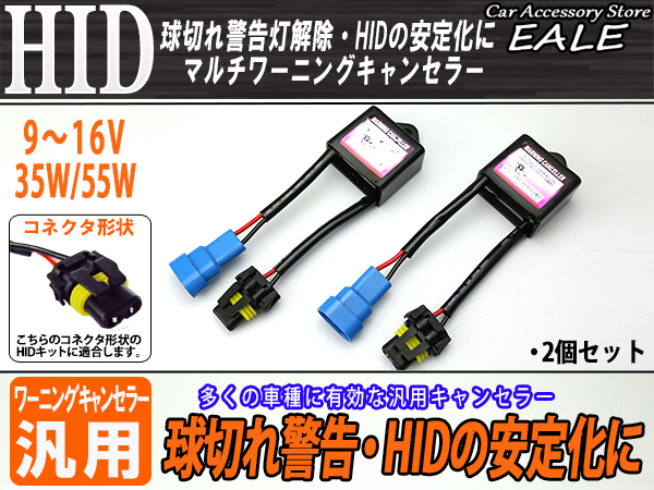 HID マルチワーニングキャンセラー 球切れ警告灯対策 汎用 ( I-40 )