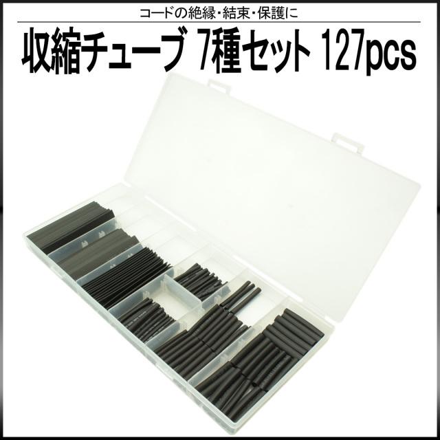 収縮チューブ 7サイズ 合計127本セット ケース入り ブラック 黒 配線の絶縁 結束 保護に I-400