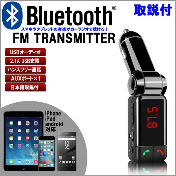 Bluetooth FM ワイヤレス トランスミッタ― 日本語取説付 USB 充電 MP3 オーディオ AUX ハンズフリー I-401