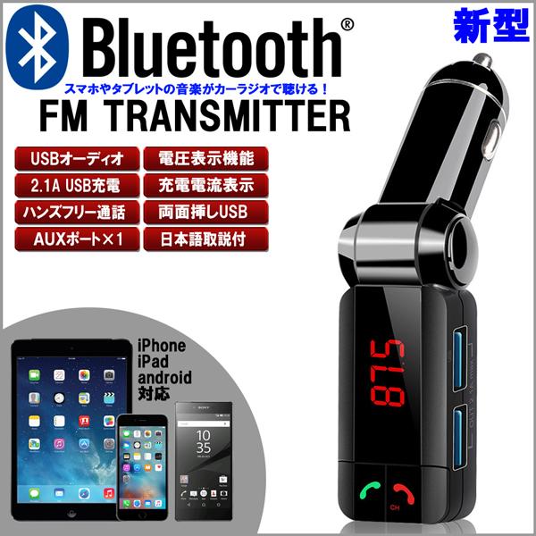 新型 Bluetooth FM ワイヤレス トランスミッタ― 日本語取説付 USB 充電 MP3 オーディオ AUX ハンズフリー I-402