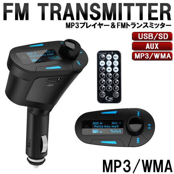 車載用 FM トランスミッタ― MP3プレイヤー ワイヤレス USB SDカード MP3 WMA オーディオ対応 12V/24V I-403