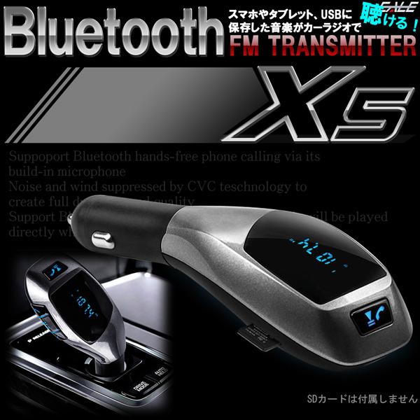Bluetooth FM トランスミッタ― X5 ワイヤレス USB充電 ハンズフリー可能 USD マイクロSD MP3 WMA オーディオ対応 日本語取説付 12V/24V I-404