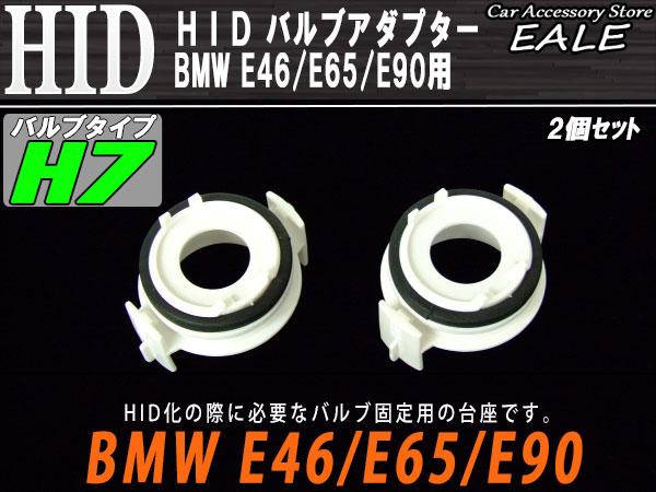 HID バルブアダプター H7バルブ固定に BMW E46 E65 E90 ( I-41 )