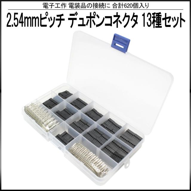 2.54mmピッチ デュポンコネクタ 13種セット 620個入 ケース付 電子工作 電装品 接続 I-426