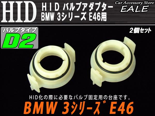 HID D2バルブアダプター BMW3シリーズ E46 ( I-42 )