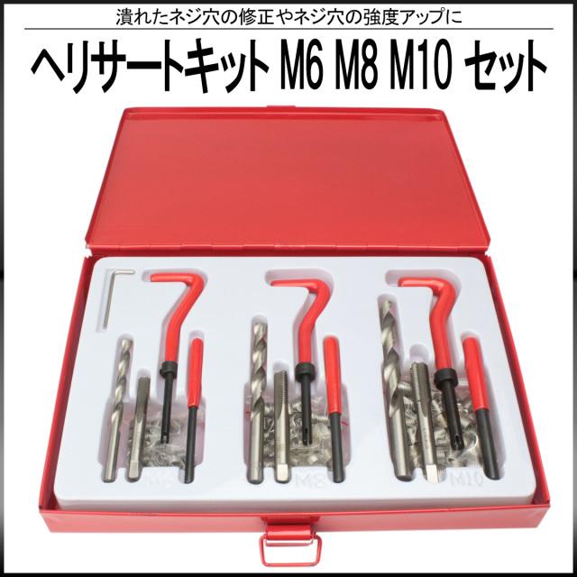 ヘリサート キット M6 M8 M10 3種セット ケース入り ネジ山 修正 補修 修理 強度アップに I-430